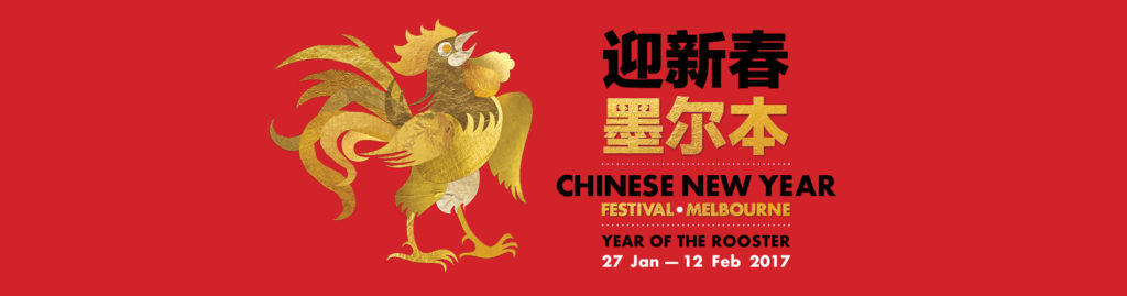 CNY-2017-Website-Header